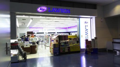 ローソン羽田空港国際線ターミナル店(Air LAWSON)