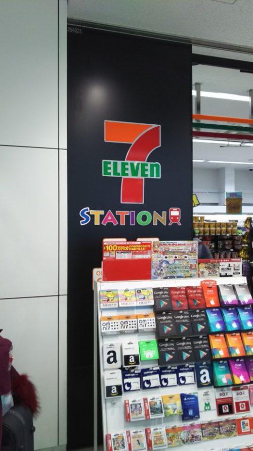 セブンイレブン京急ST羽田空港国際線ターミナル店 ロゴマーク