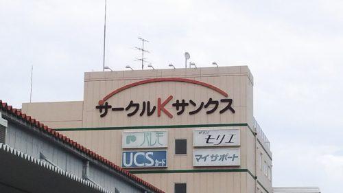 サークルKサンクス本部ロゴ看板(アピタ稲沢店)