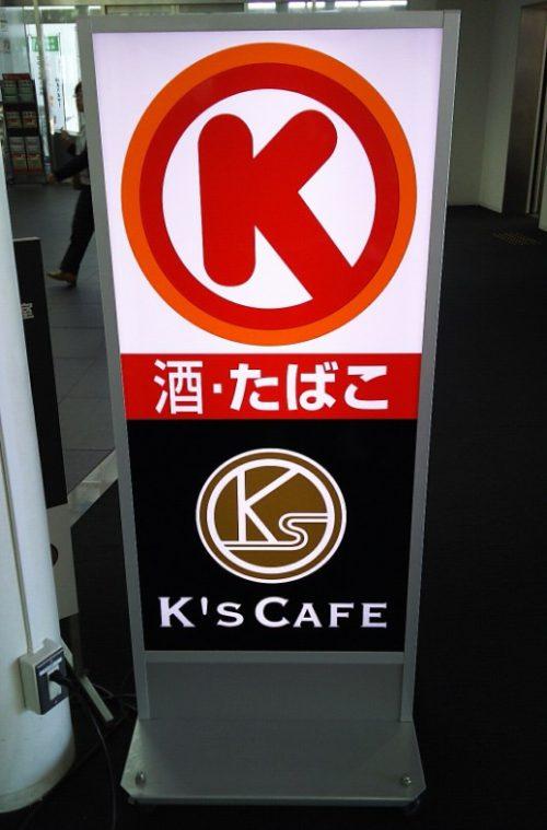サークルK岡崎りぶら店(サークルK・K's CAFEロゴ看板)