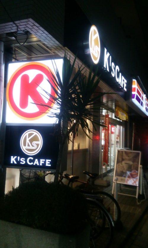 サークルK横浜神之木町店 ロゴ看板
