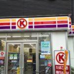 サークルK中村竹橋町店