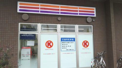 サークルKミニささしま店(店舗横)