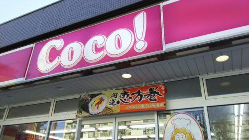 ココストア藤山台店ファサード看板