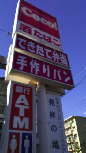 ココストア藤山台店サインポール