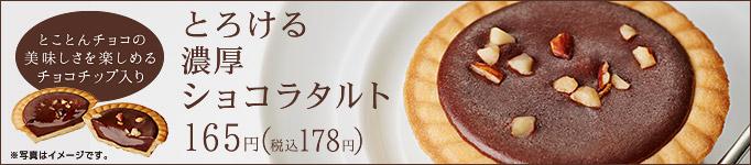 161025_chocolatetart_682150