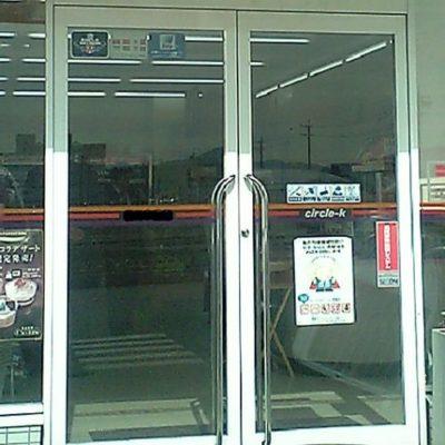 サークルKのドア(サークルK・サンクス統合前)