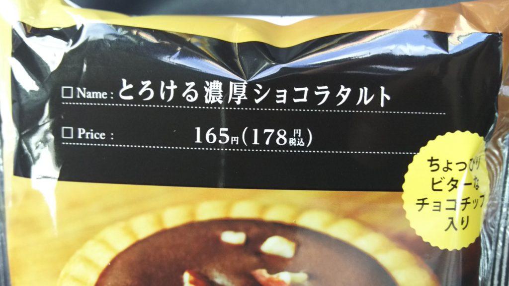 「シェリエドルチェ」の文字・ロゴのない新製品「とろける濃厚ショコラタルト」