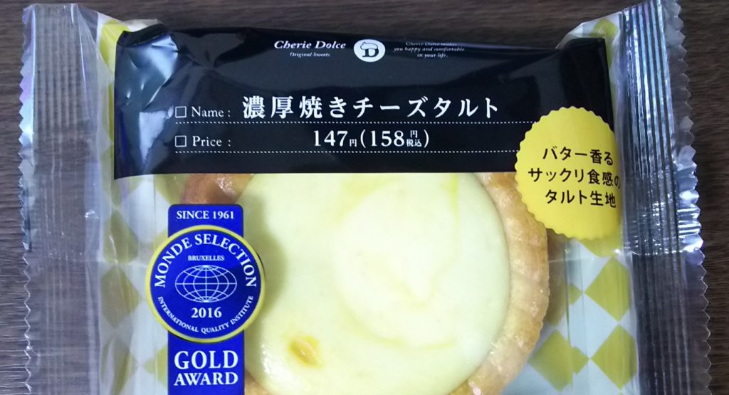シェリエドルチェ時代の「濃厚焼きチーズタルト」