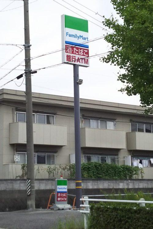 元サークルKみよし市東山台店(ポール看板)
