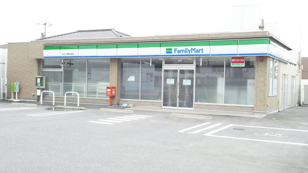 ファミリーマートみよし市東山台店(旧・サークルKみよし市東山台店)