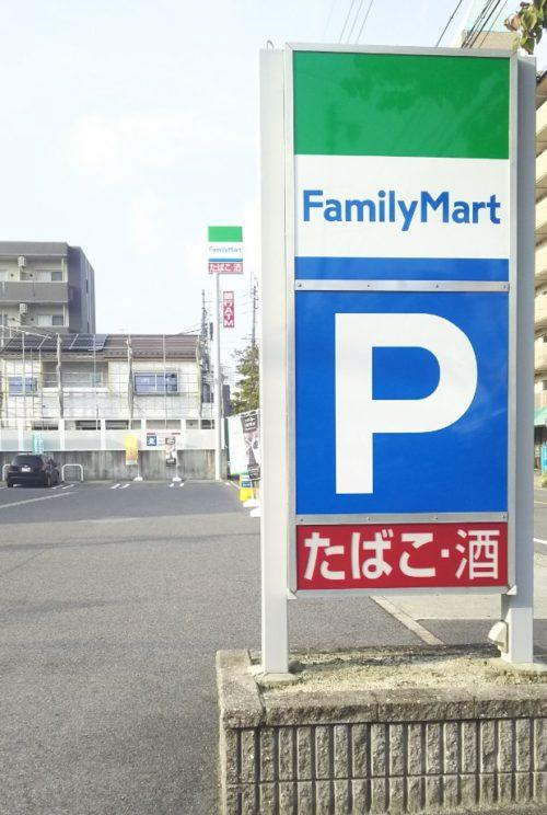 ファミリーマート転換1号店(サイン看板)