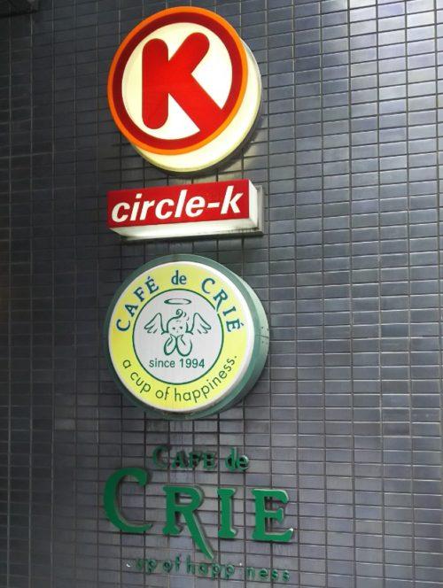 サークルK笹島南店(サークルKとカフェ・ド・クリエのロゴマーク)