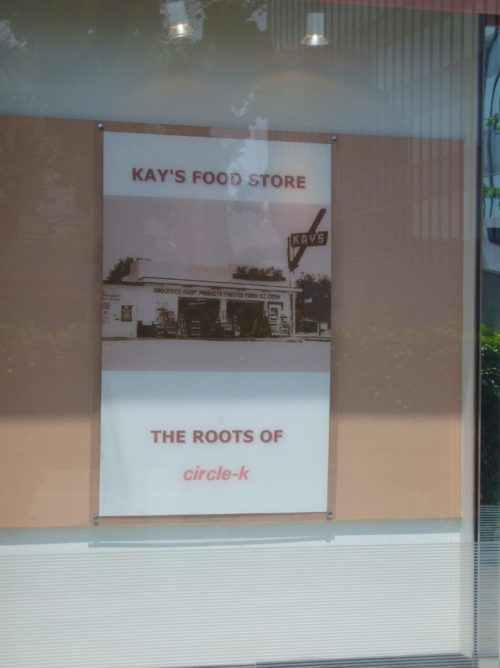 THE ROOTS OF Circle-K(2007年頃)