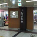 サークルK東山線名古屋駅店