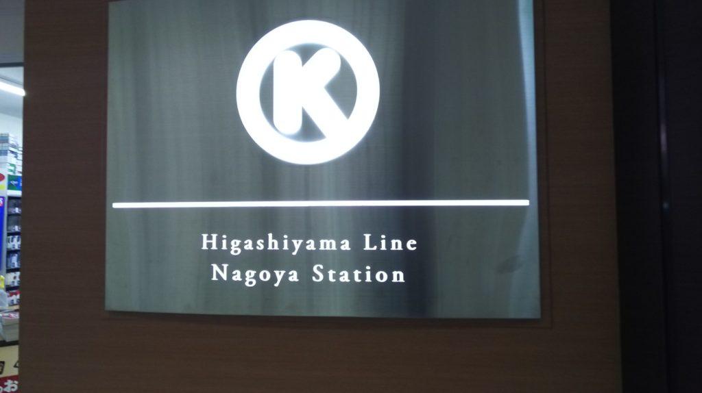 Higashiyama Line Nagoya Station