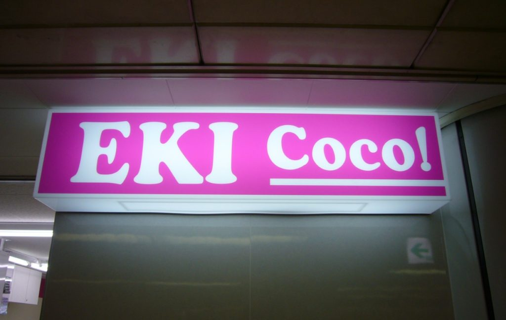 EKI Coco!(ココストア地下鉄名古屋店)看板