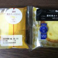 濃厚焼きチーズタルト(左:ファミリーマート、右:サークルKサンクス)