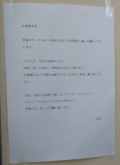 閉店(リニューアル)のお知らせ
