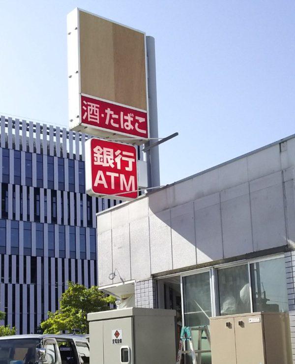 ポール看板(サンクス時代の「銀行ATM」とサークルK時代の「酒・たばこ」)