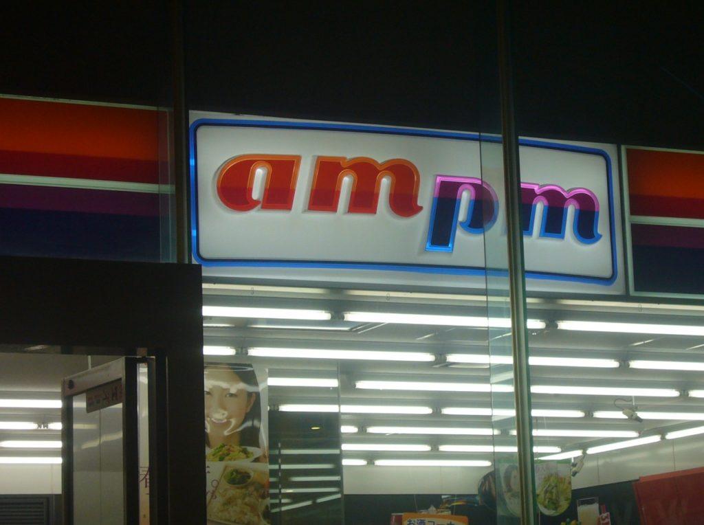 am/pmロゴマーク