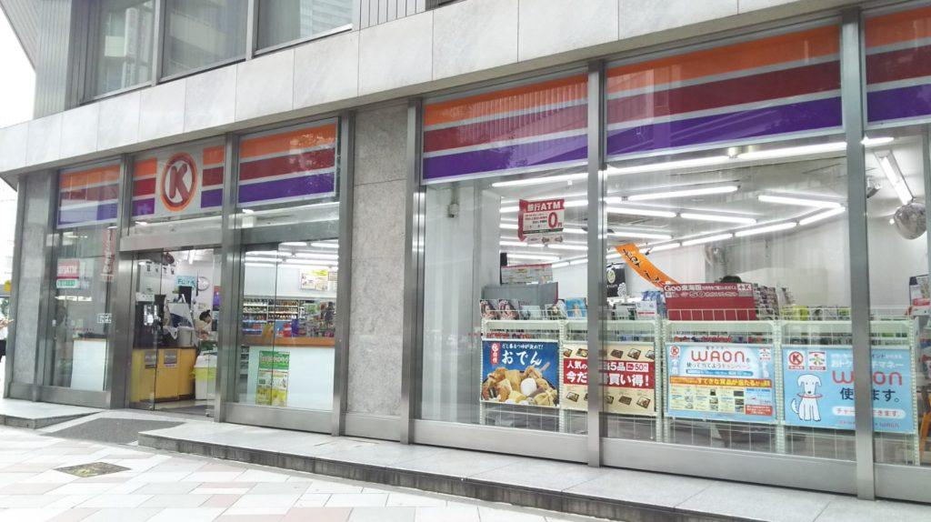 サークルK名駅東洋ビル店