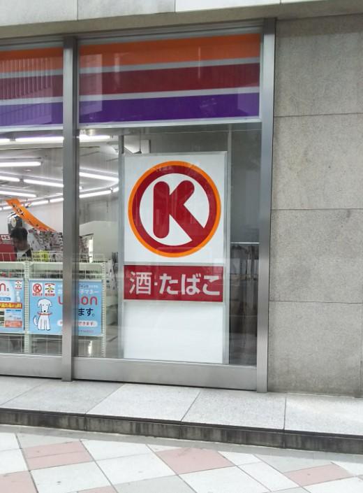 名駅東洋ビル店の看板