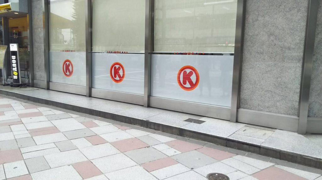ビルインタイプの路面店(サークルKのロゴが3連続)