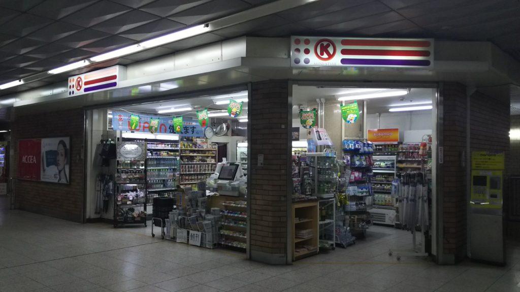 サークルKミニ名古屋伏見中央店