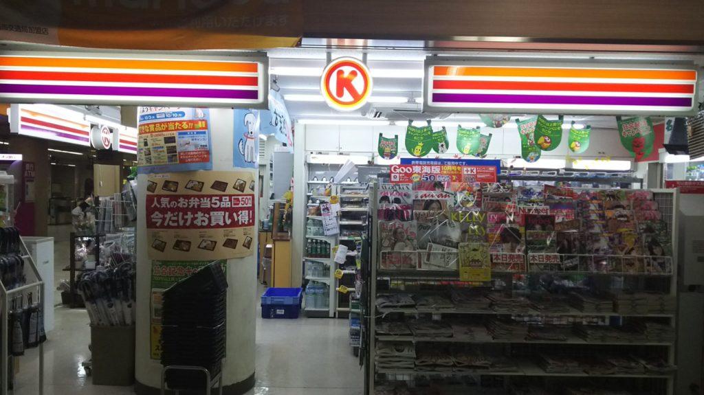 サークルK名古屋伏見駅南店(横)
