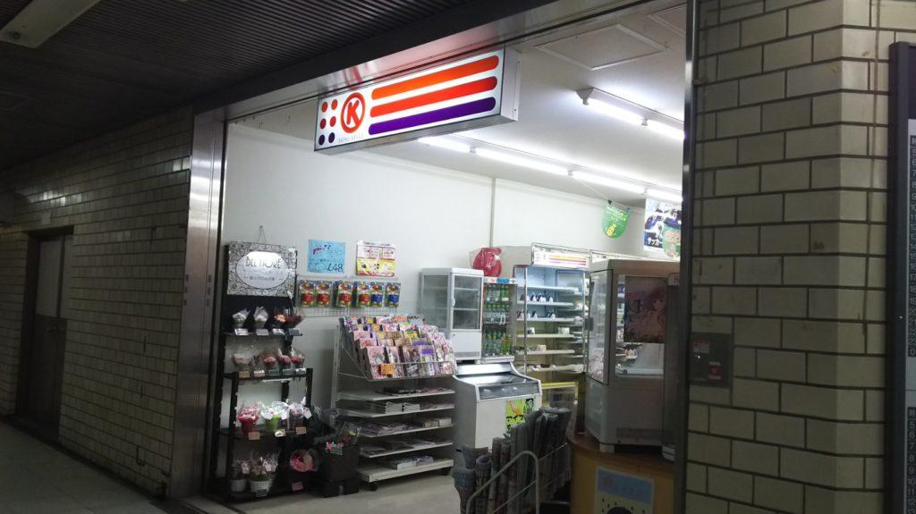サークルKミニ名古屋上前津店