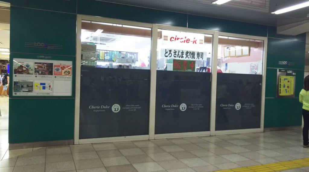 サークルK地下鉄金山店(改札口前)