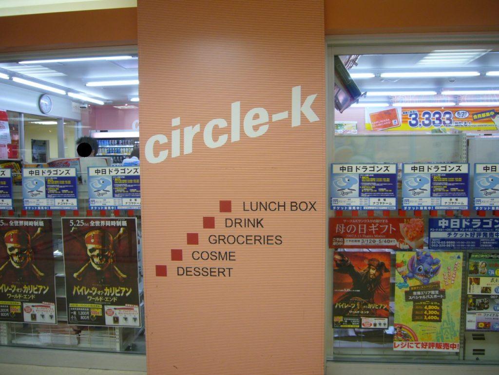 サークルK地下鉄金山店(2007年)