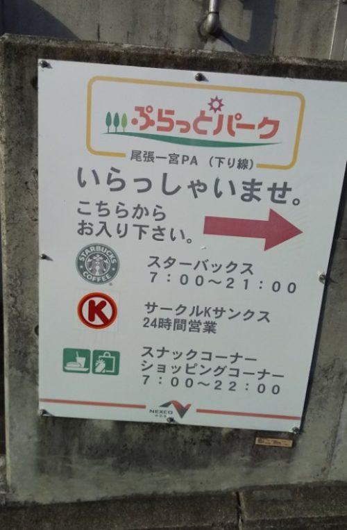 ぷらっとパーク(一般道側出入口)