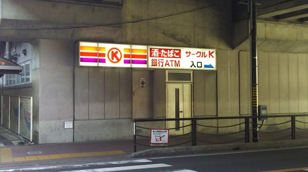南出入口前の横断歩道にある案内看板