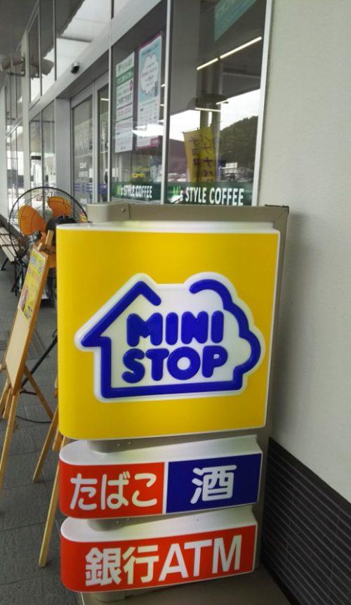 ミニストップ道の駅藤川宿店