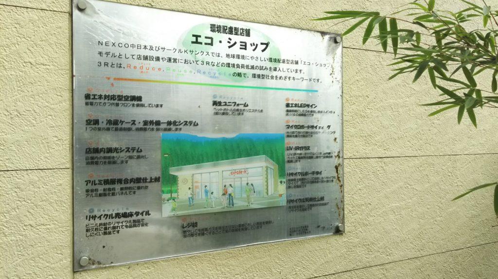 「環境配慮型店舗」告知看板