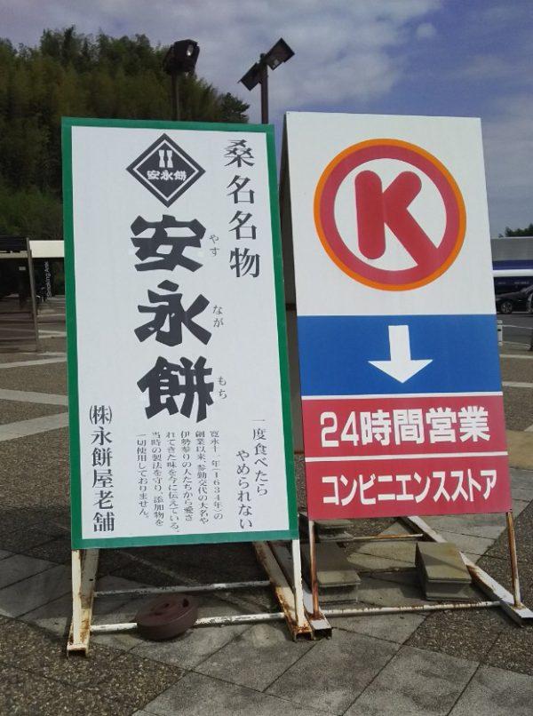 安永餅とサークルK