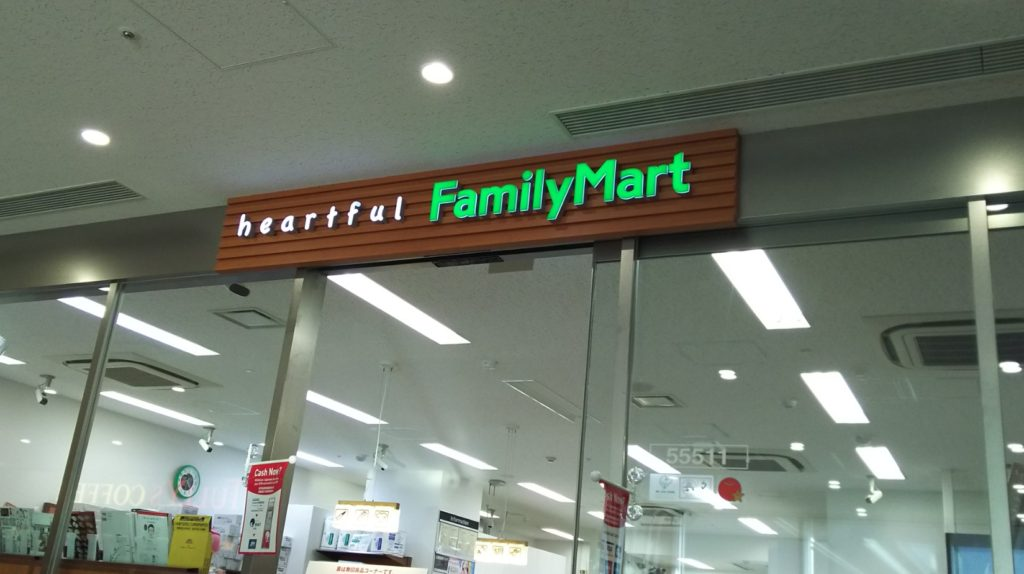 Heartful FamilyMart