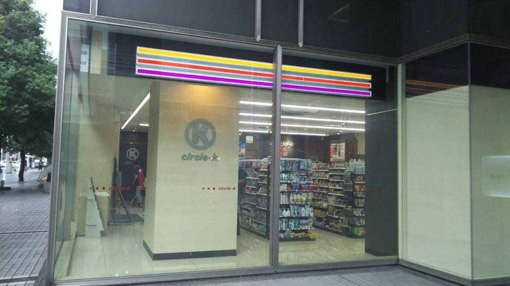 サークルK名古屋広小路伏見店