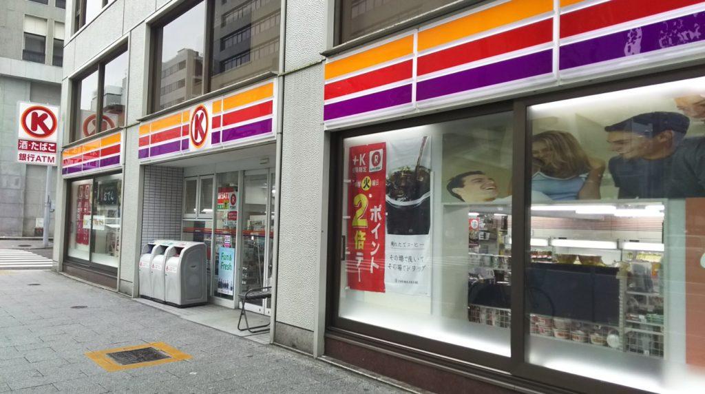 サークルK錦通本町店