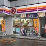 サークルK久屋通店