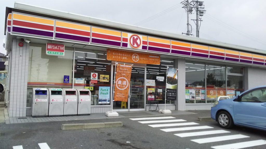 サークルK東名三好インター店