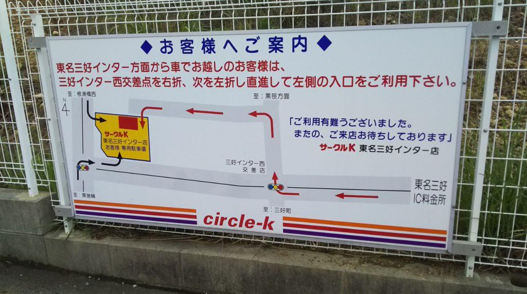 東名三好インターからの来店順路案内看板