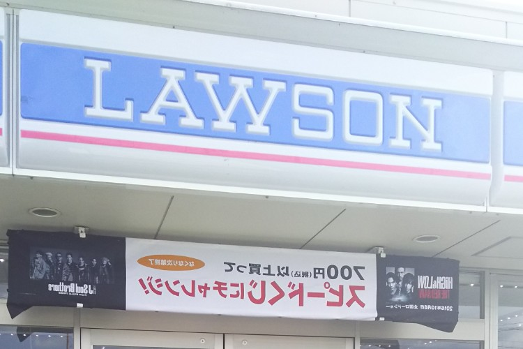 ローソンの横断幕(反対)