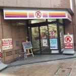 サークルKオアシス21前店