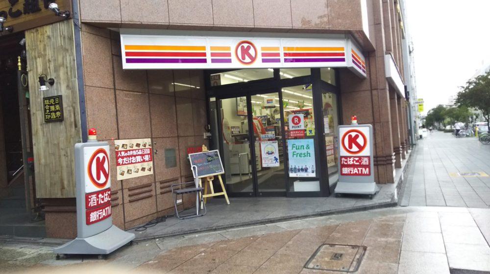 旧・サークルKオアシス21前店
