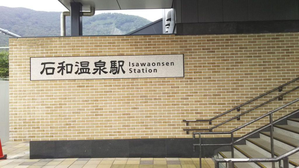 石和温泉駅(南口)