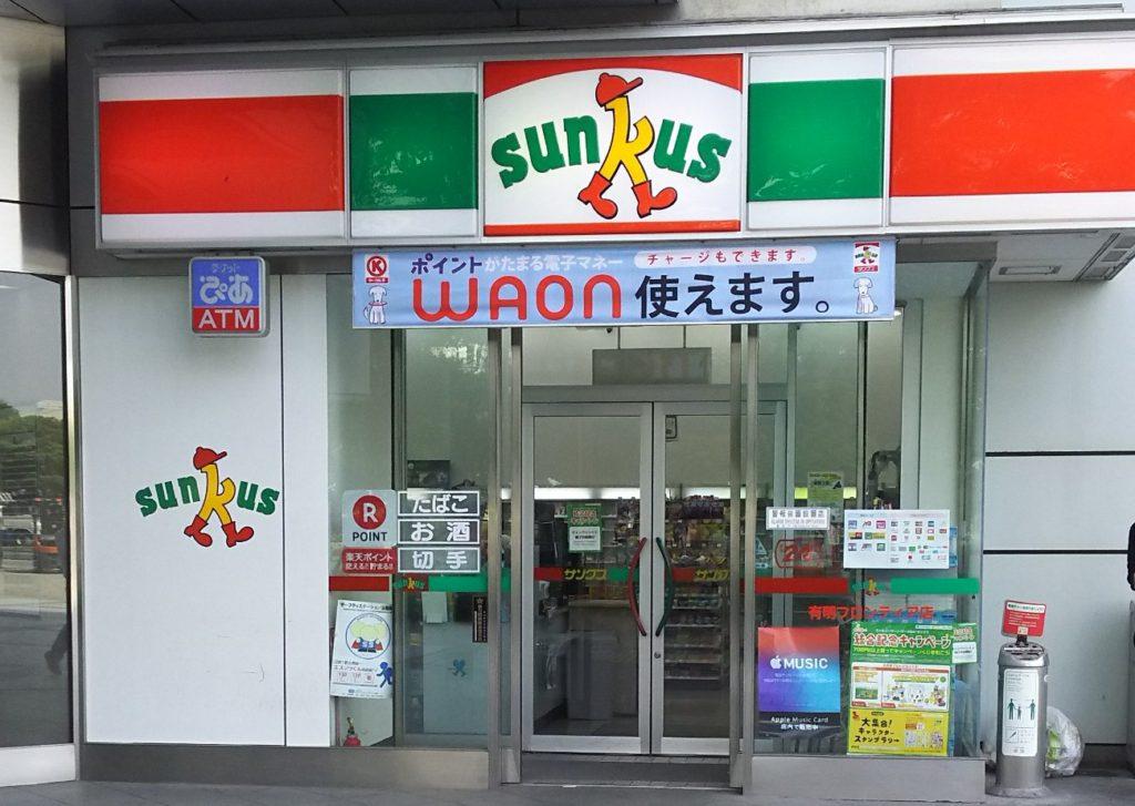 サンクス有明フロンティア店