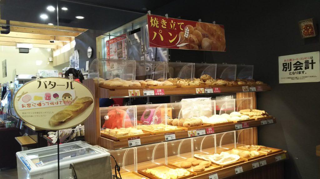 サンクスもっくる新城店(焼き立てパン)